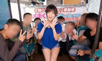 VR Porn Hibiki Outsuki – Fan Service Bus Tour with Hibiki Outsuki Part 1