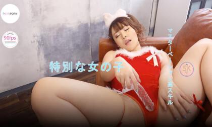 VR Porn Special Japanese Girl Shows Tou a Hot Masturbation