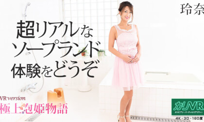 VR Porn Sensual Japanese Soap Experiene with Sexy MILF!