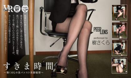 VR Porn Sakura Sakura – Spying on the OL's Pantyhose