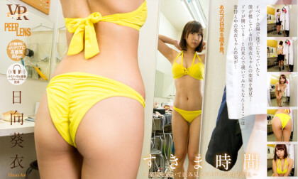 VR Porn Aoi Hinata – Clearance Time: Idol Changing Clothes in the Dressing Room