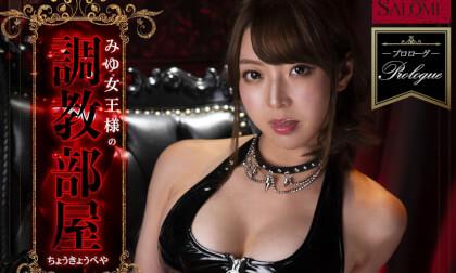 VR Porn Jiyuu Kanade – Queen Jiyuu's Training Room