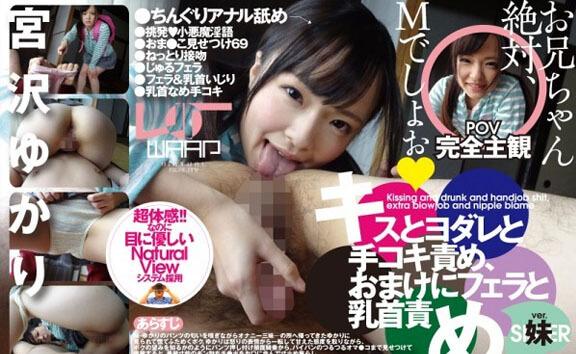 VR Porn Yukari Miyazawa - Cannot Get Enough of You