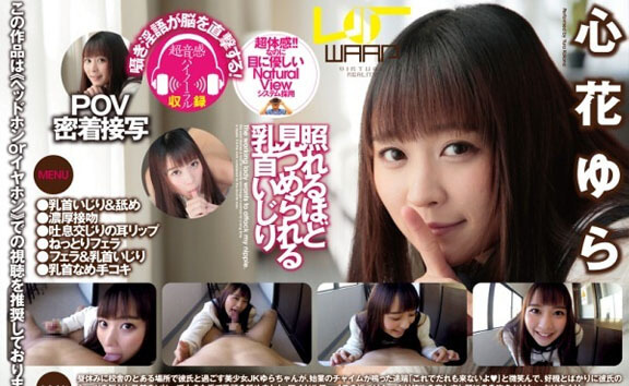 VR Porn Yura Kokona - The Schoolgirl Who Cannot Get Enough of You