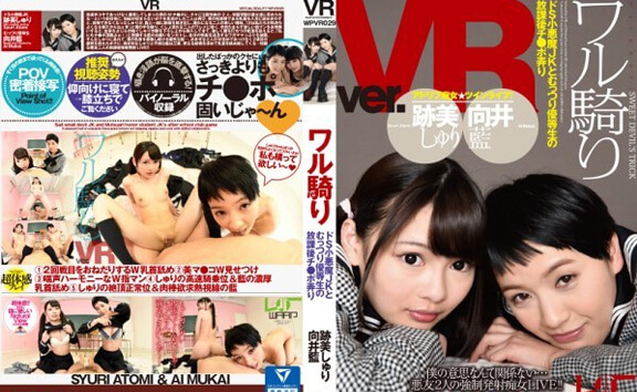 VR Porn Shuri Atomi and Ai Mukai - Riding Schoolgirls