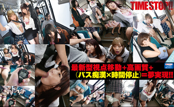 VR Porn Yui Hatano and Mikako Abe – Stop the Time on a Bus VR Part 2