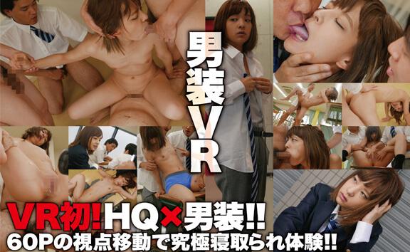 VR Porn Mikako Abe – Bullying my Cross-dressing Friend Part 2